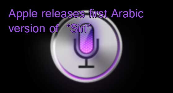 """Apple releases first Arabic version of  """"Siri"""""""